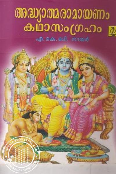 Cover Image of Book Adhyathmaramayanam Kadhasangraham