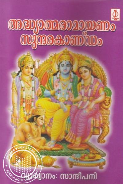 Cover Image of Book Adhyathmaramayanam Sundarakandam