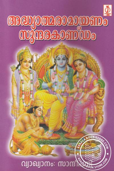 Cover Image of Book Adhyathmaramayanam