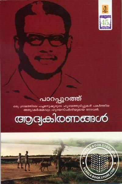 Cover Image of Book Adyakiranangal