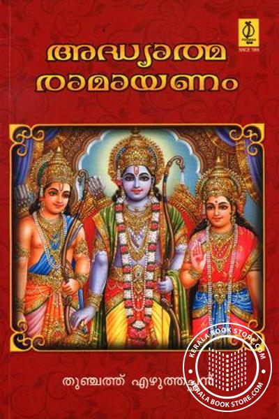 Cover Image of Book Adyathma Ramayanam