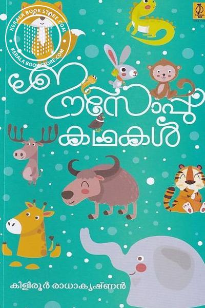 Cover Image of Book ഈസോപ്പു കഥകള്