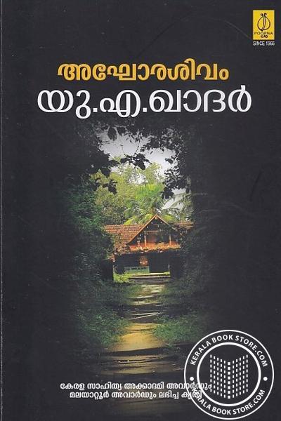 Cover Image of Book അഘോരശിവം