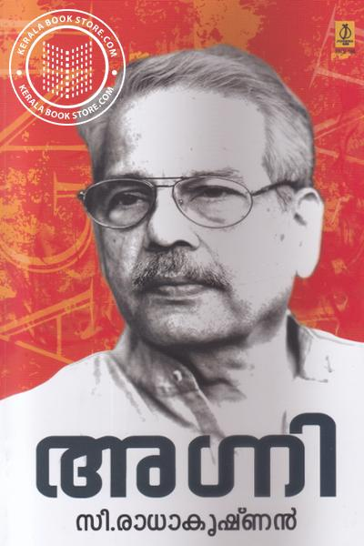 Cover Image of Book അഗ്നി