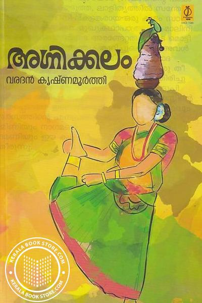 Cover Image of Book അഗ്നിക്കലം