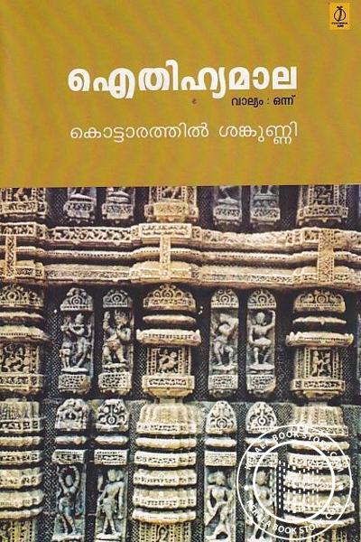 Cover Image of Book ഐതിഹ്യമാല ഭാഗം - 1
