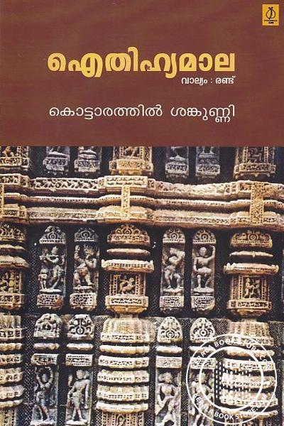 Cover Image of Book ഐതിഹ്യമാല ഭാഗം - 2