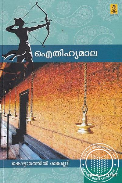 Cover Image of Book ഐതിഹ്യമാല ഭാഗം - 4