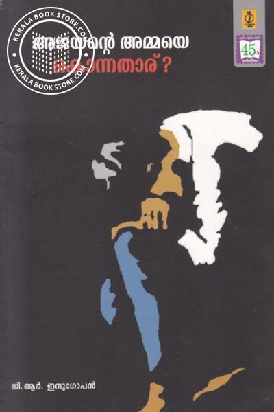 Cover Image of Book Ajayande Ammaye Konnatharu