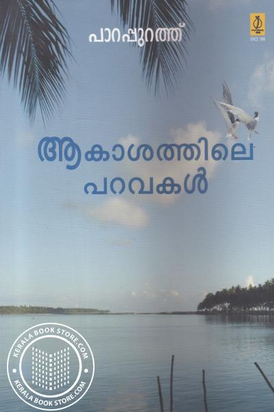 Cover Image of Book Akasathile Paravakal