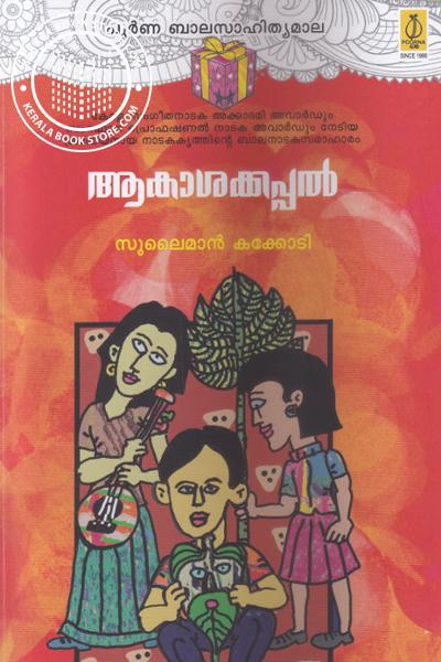 Cover Image of Book ആകാശക്കപ്പല്