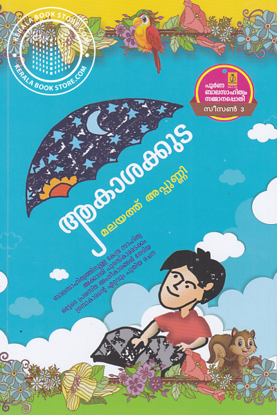 Cover Image of Book Akashakkuda