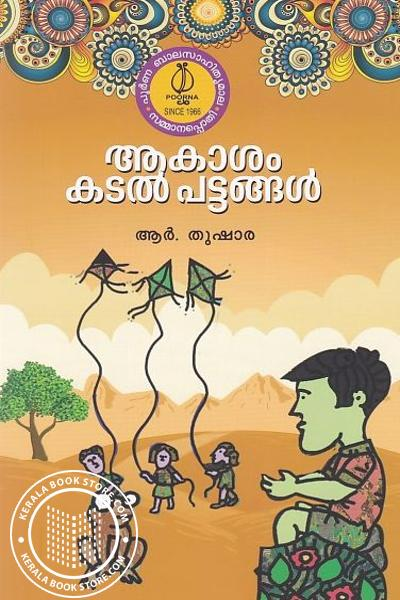Cover Image of Book Akasham Kadal Pattangal