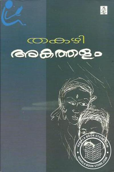 Cover Image of Book Akathalam