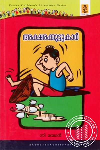 Cover Image of Book Aksharakkuttukar