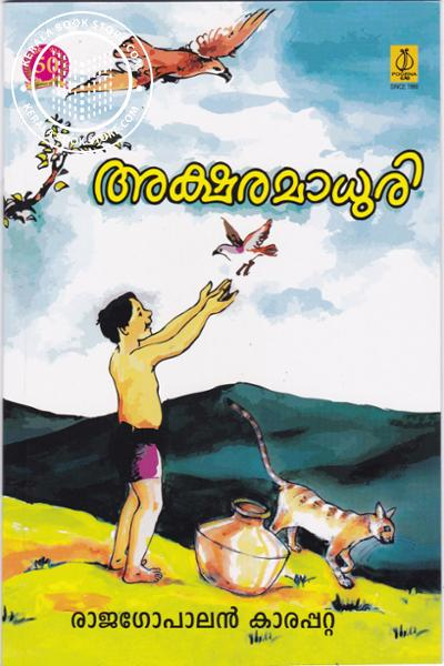 Cover Image of Book Aksharamadhuri