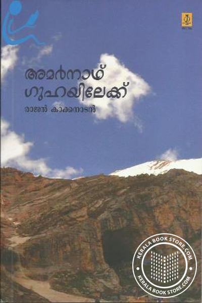 Cover Image of Book Amarnath Guhayilekk