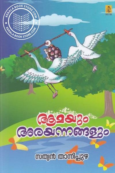 Cover Image of Book Amayum Muyalum