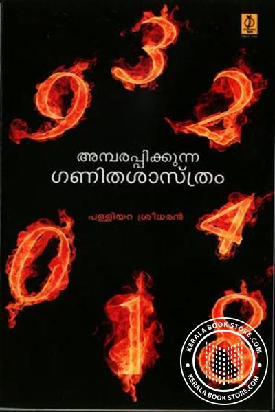 Cover Image of Book Ambarappikkunna ganitha sasthram