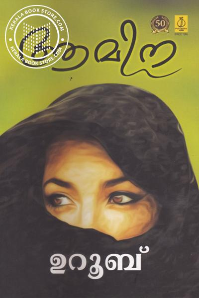 Cover Image of Book Ameenaa