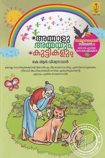 Cover Image of Book അമ്മാളു അമ്മയും കുട്ടികളും
