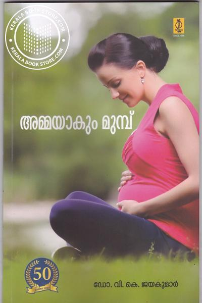 Cover Image of Book Ammayakum Munp
