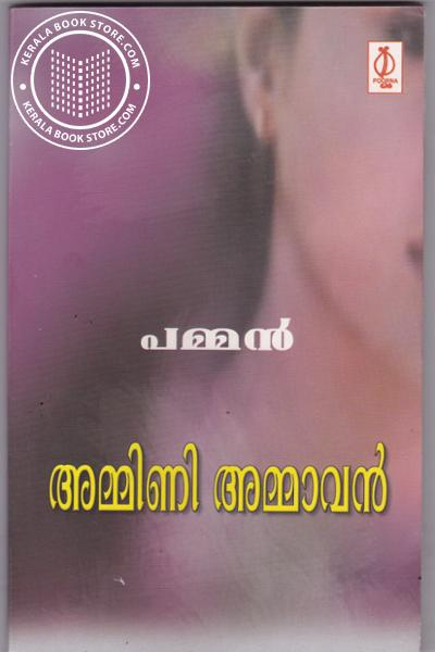Cover Image of Book Ammini Ammavan