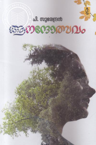 Cover Image of Book ആനന്ദോത്സവം