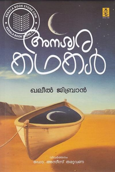 Cover Image of Book Anaswara Kathakal