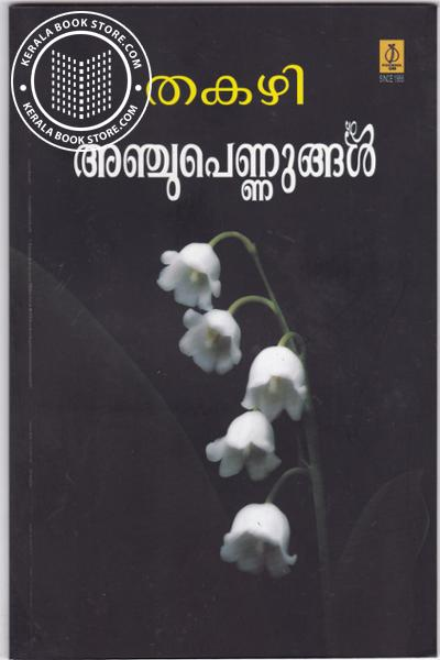 Cover Image of Book Anchu Pennugal