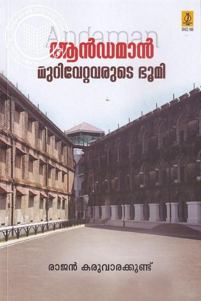 Cover Image of Book ആന്ഡമാന് മുറിവേറ്റവരുടെ ഭൂമി