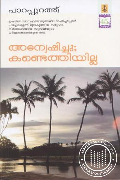 Cover Image of Book Anewshichu Kandethiyilla