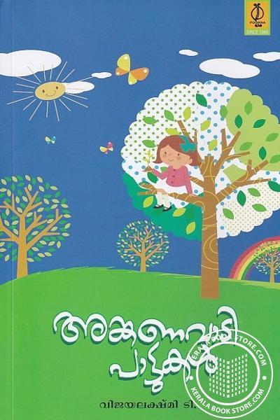 Cover Image of Book അങ്കണവാടി പാട്ടുകള്