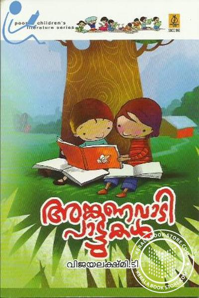 Cover Image of Book Anganavadi Pattukal