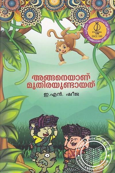 Cover Image of Book Anganeyanu Muthirayundayath