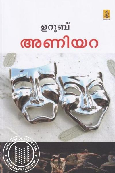 Cover Image of Book അണിയറ