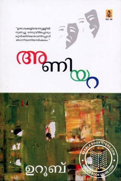 Cover Image of Book Aniyara