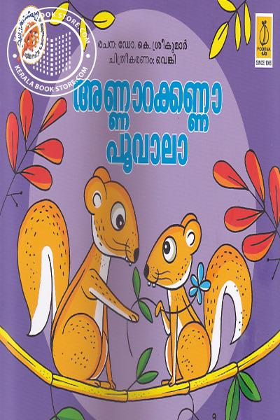 Cover Image of Book Annarakkanna Poovalaa