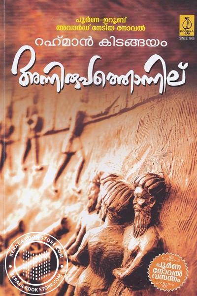 Cover Image of Book അന്നിരുപത്തൊന്നില്