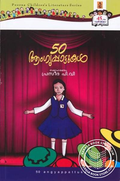 Cover Image of Book Anpath Aangyappattukal