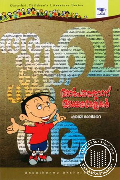 Cover Image of Book Anpathonnu Aksharakelikal