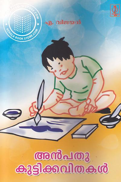 Cover Image of Book Anpathu Kuttikavithakal