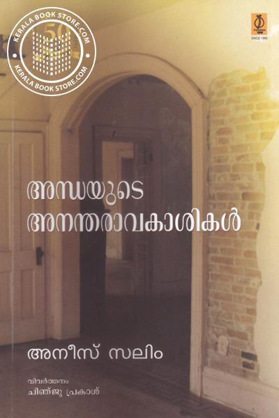 Cover Image of Book Anthayude Anantharavakasikal,