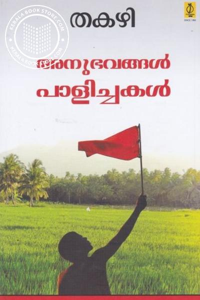 Cover Image of Book Anubhavangal Paalichakal