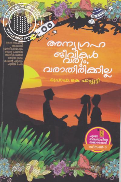 Cover Image of Book അന്യഗ്രഹ ജീവികള് വരും വരാതിരിക്കില്ല