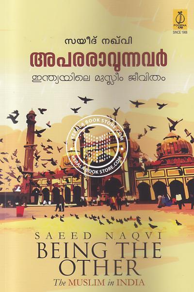 Cover Image of Book Apararavunnavar Indiayile Muslim Jeevitham