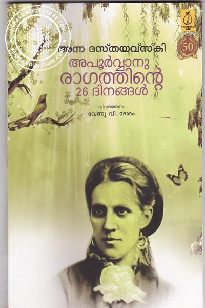 Cover Image of Book Apoorvanuragathinte 26 Dinagal