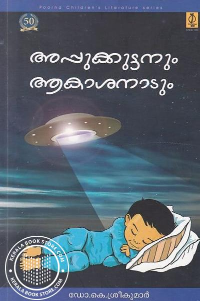 Cover Image of Book Appukuttanum Aakashanadum