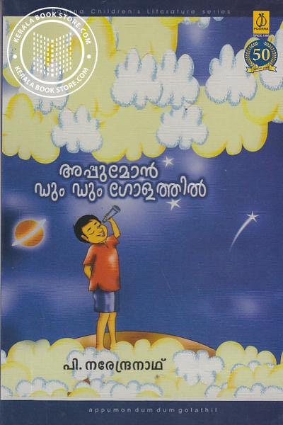 Cover Image of Book Appumon Dum Dum Golathil
