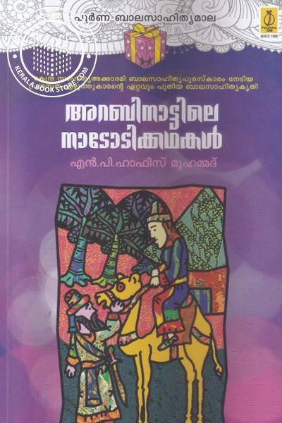 Cover Image of Book Arabinattile Nadodokathakal